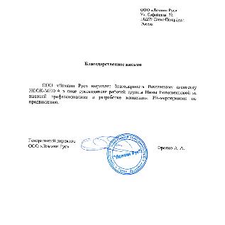 Ломанн Рус